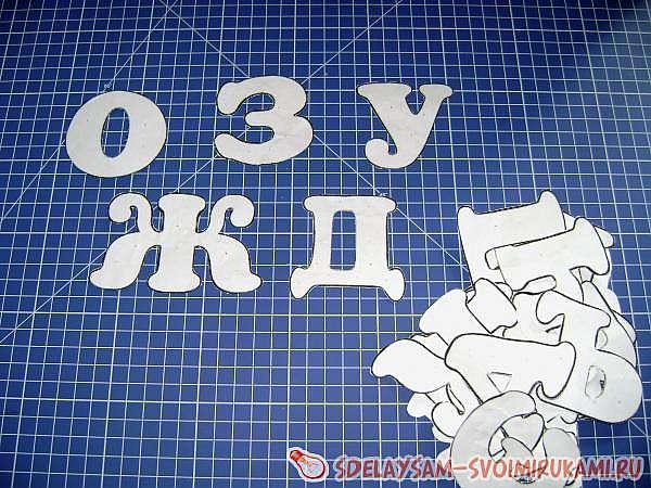 Алфавит из фетра
