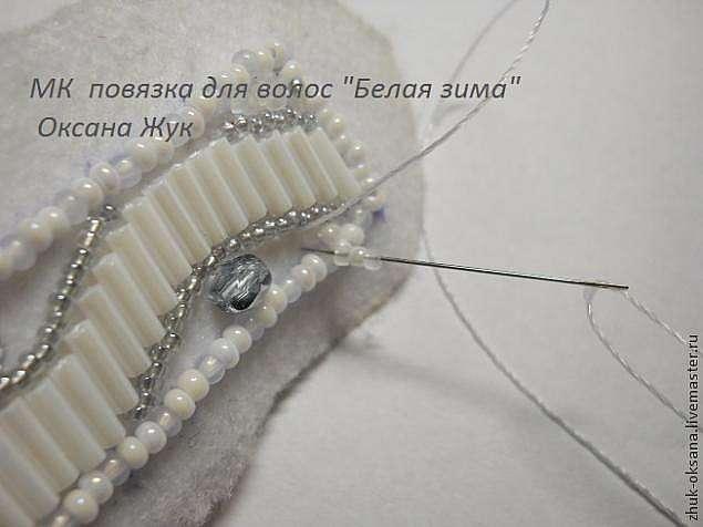 """МК по вышивке бисером повязки для волос """"Белая зима"""""""