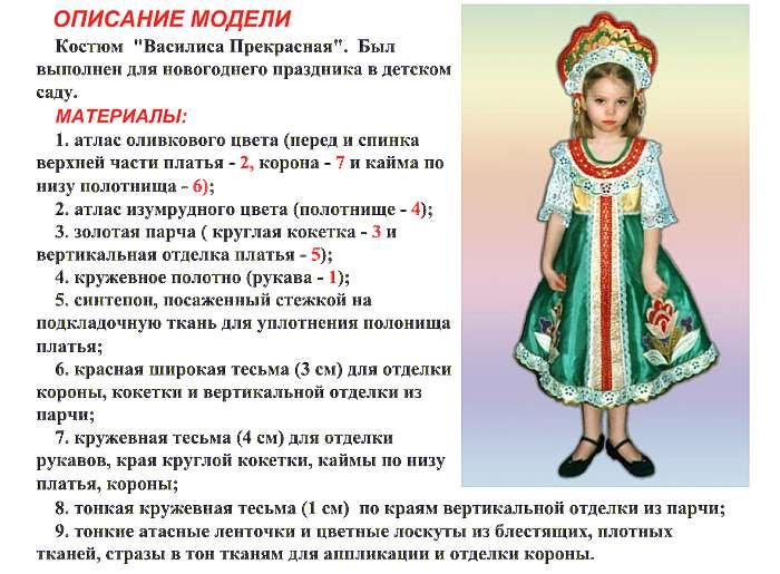Василиса Прекрасная (карнавальный костюм)