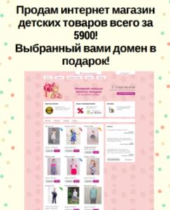 Продам детский магазин всего за 5900! Выбранный вами домен в подарок!