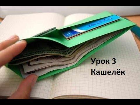 Как сделать кошелек с тремя воротами