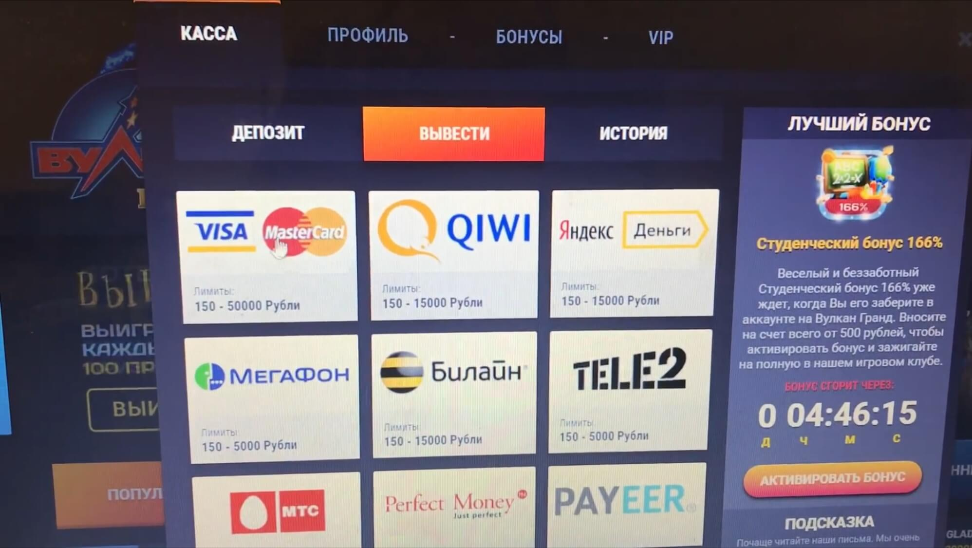 Как вывести бонусные средства в онлайн - казино