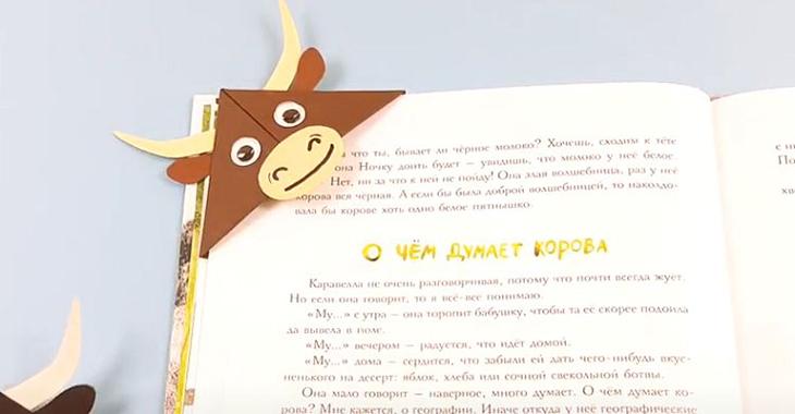 Мастер-класс по изготовлению игрушки-бычка из бумаги
